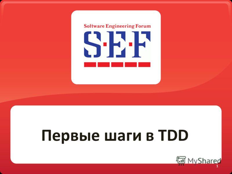Первые шаги в TDD 1