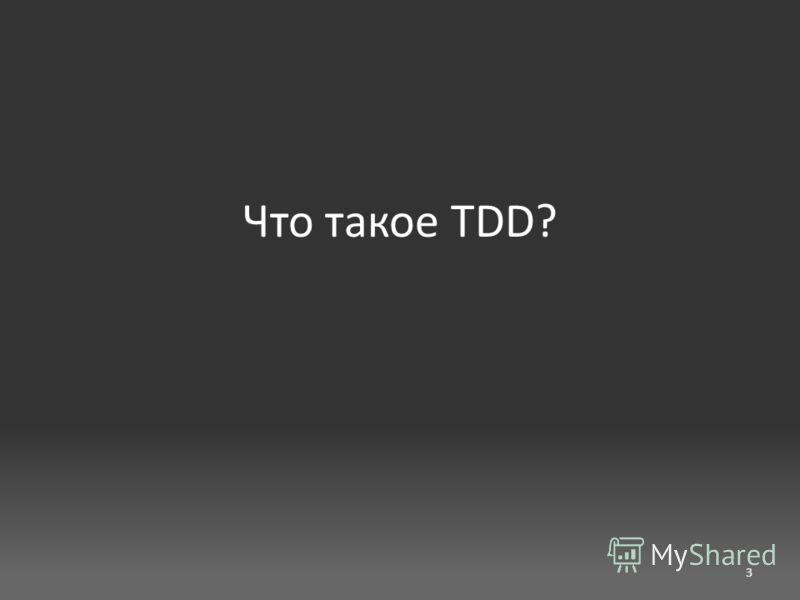Что такое TDD? 3