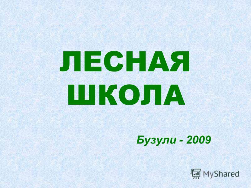ЛЕСНАЯ ШКОЛА Бузули - 2009