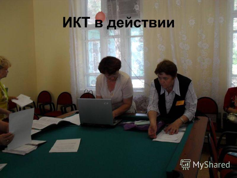 ИКТ в действии