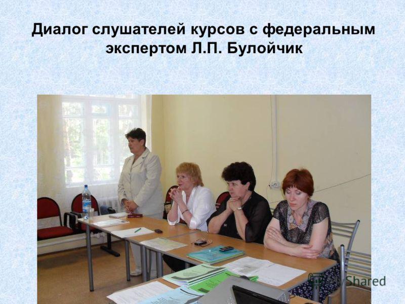 Диалог слушателей курсов с федеральным экспертом Л.П. Булойчик