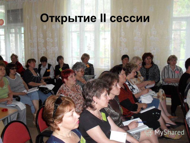 Открытие II сессии