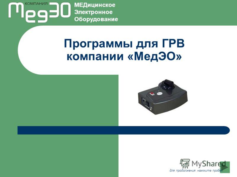 Программы для ГРВ компании «МедЭО» МЕДицинское Электронное Оборудование для продолжения нажмите пробел