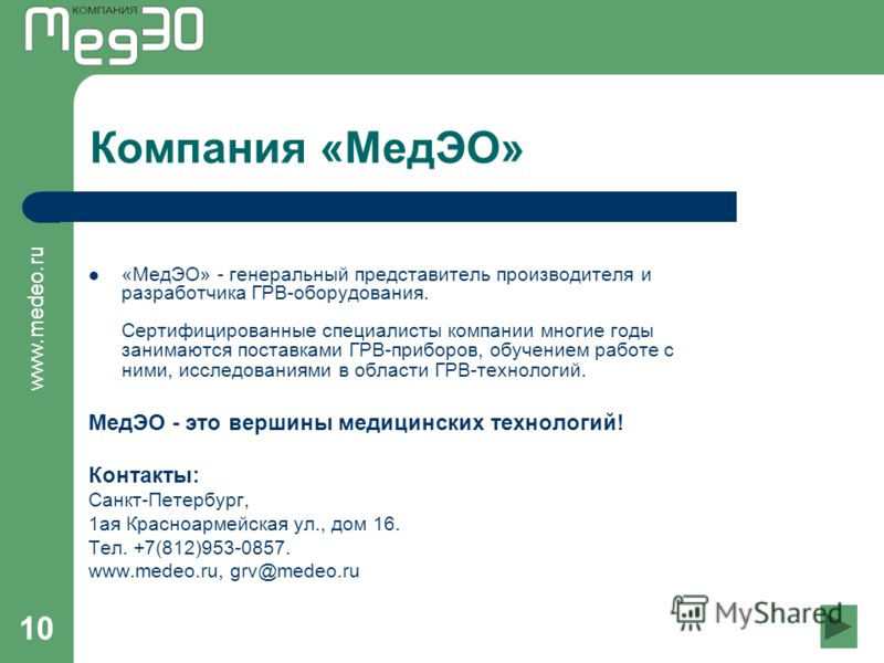 www.medeo.ru 10 Компания «МедЭО» «МедЭО» - генеральный представитель производителя и разработчика ГРВ-оборудования. Сертифицированные специалисты компании многие годы занимаются поставками ГРВ-приборов, обучением работе с ними, исследованиями в облас