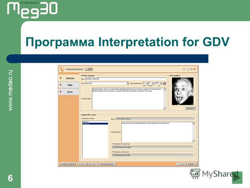 www.medeo.ru 6 Программа Interpretation for GDV