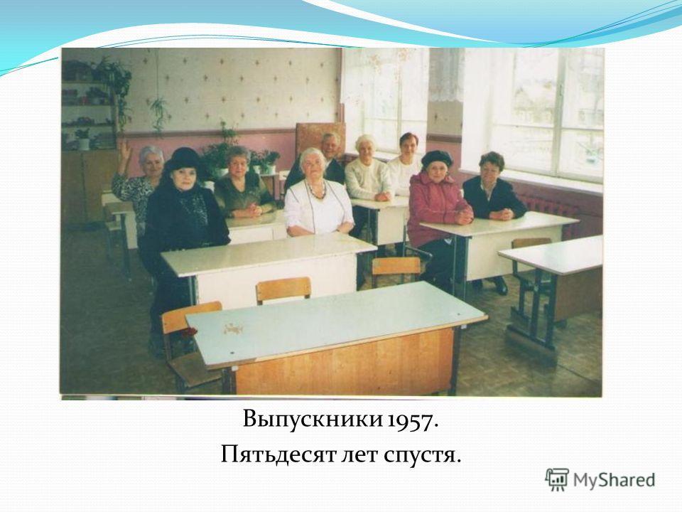 Выпускники 1957. Пятьдесят лет спустя.