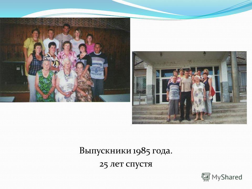 Выпускники 1985 года. 25 лет спустя