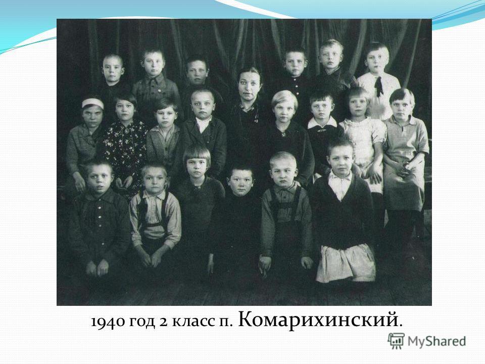 1940 год 2 класс п. Комарихинский.