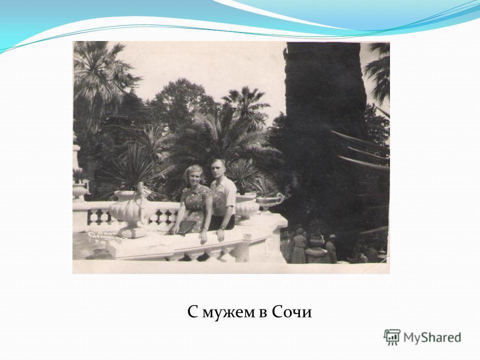С мужем в Сочи