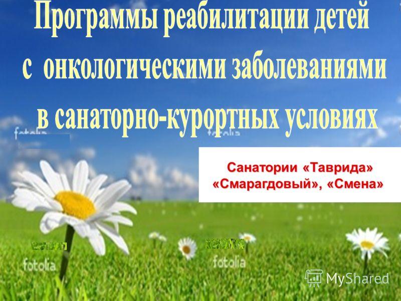 Санатории «Таврида» «Смарагдовый», «Смена»