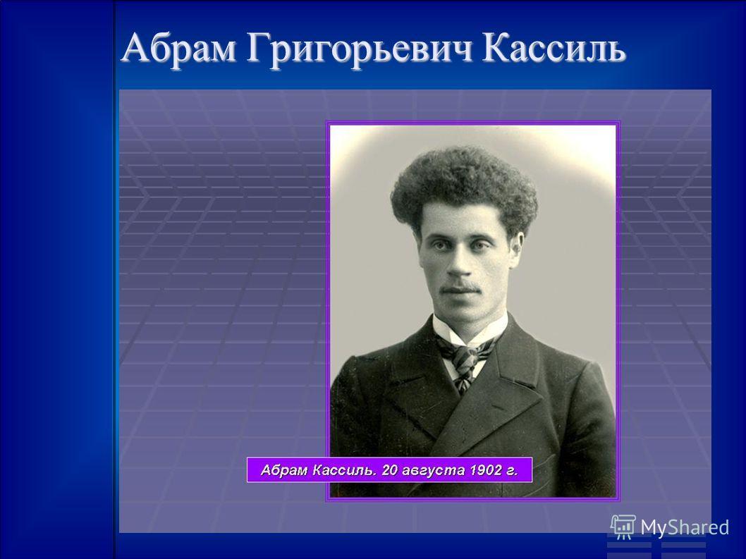 Абрам Григорьевич Кассиль