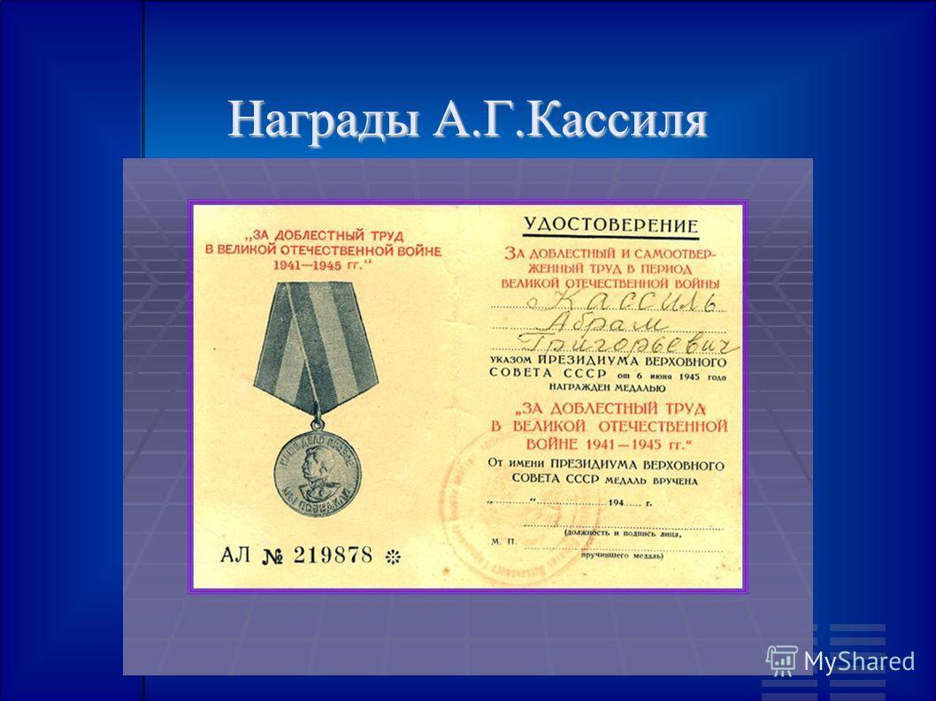 Награды А.Г.Кассиля