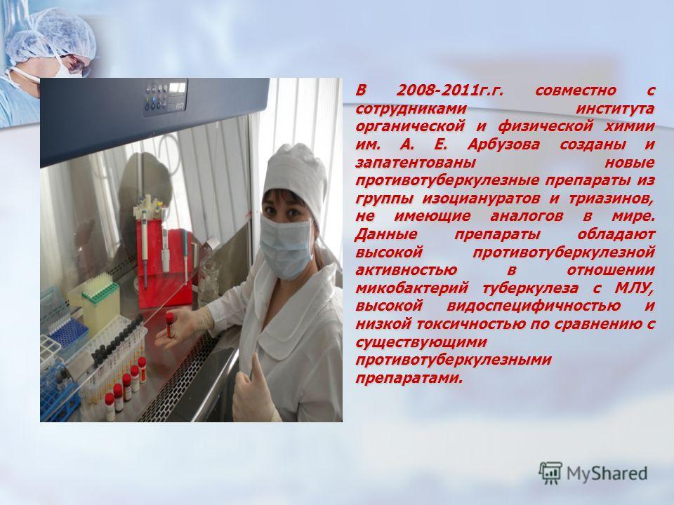 В 2008-2011г.г. совместно с сотрудниками института органической и физической химии им. А. Е. Арбузова созданы и запатентованы новые противотуберкулезные препараты из группы изоциануратов и триазинов, не имеющие аналогов в мире. Данные препараты облад