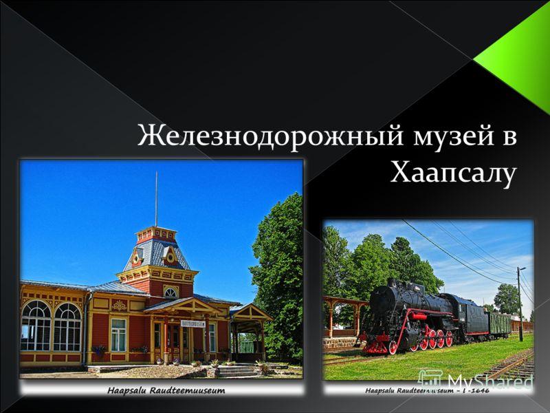 Железнодорожный музей в Хаапсалу