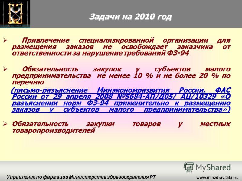 www.minzdrav.tatar.ru Управление по фармации Министерства здравоохранения РТ Привлечение специализированной организации для размещения заказов не освобождает заказчика от ответственности за нарушение требований ФЗ-94 Привлечение специализированной ор