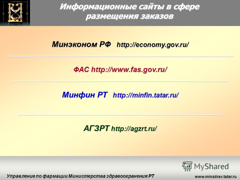 www.minzdrav.tatar.ru Управление по фармации Министерства здравоохранения РТ Минэконом РФ http://economy.gov.ru/ _____________________________________________________________ ФАС http://www.fas.gov.ru/ ________________________________________________