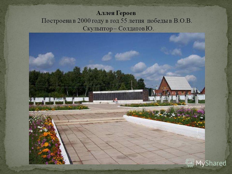 Аллея Героев Построена в 2000 году в год 55 летия победы в В.О.В. Скульптор – Солдатов Ю.