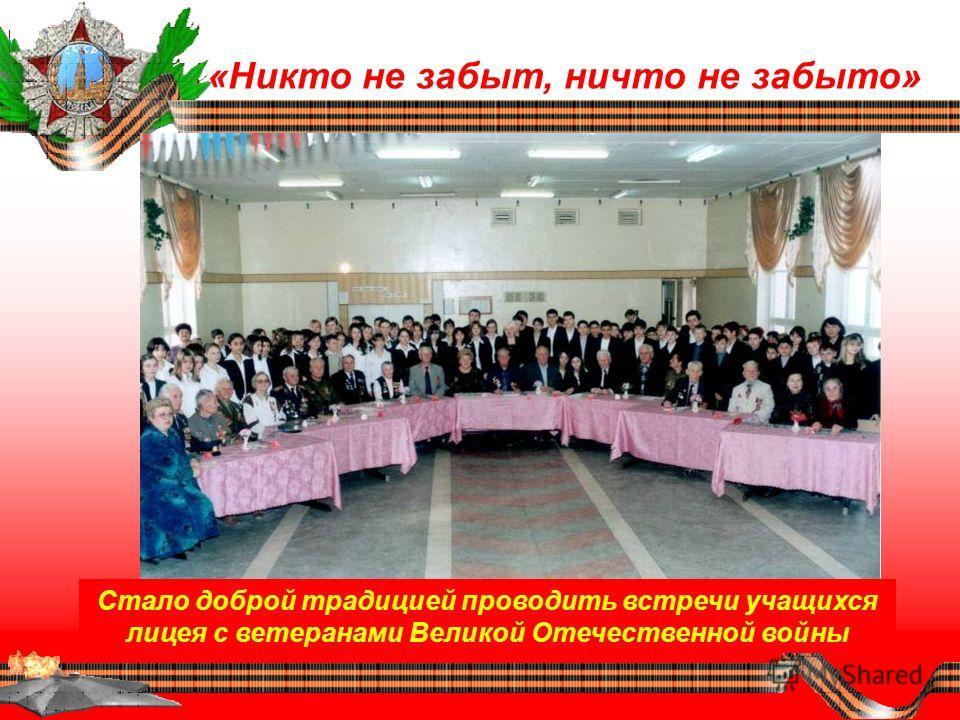 Стало доброй традицией проводить встречи учащихся лицея с ветеранами Великой Отечественной войны