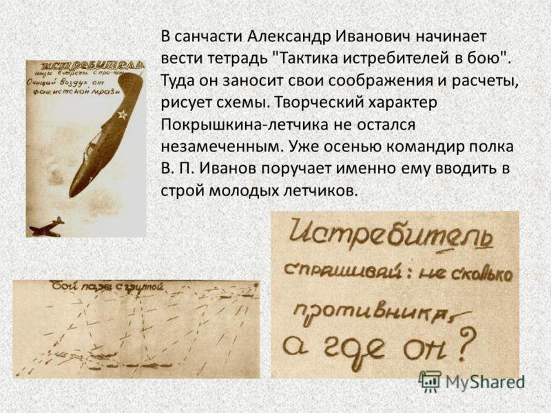 В санчасти Александр Иванович начинает вести тетрадь
