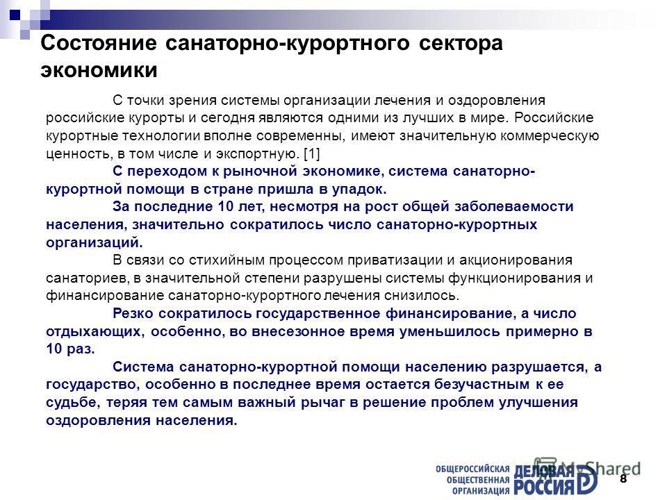 8 Состояние санаторно-курортного сектора экономики С точки зрения системы организации лечения и оздоровления российские курорты и сегодня являются одними из лучших в мире. Российские курортные технологии вполне современны, имеют значительную коммерче