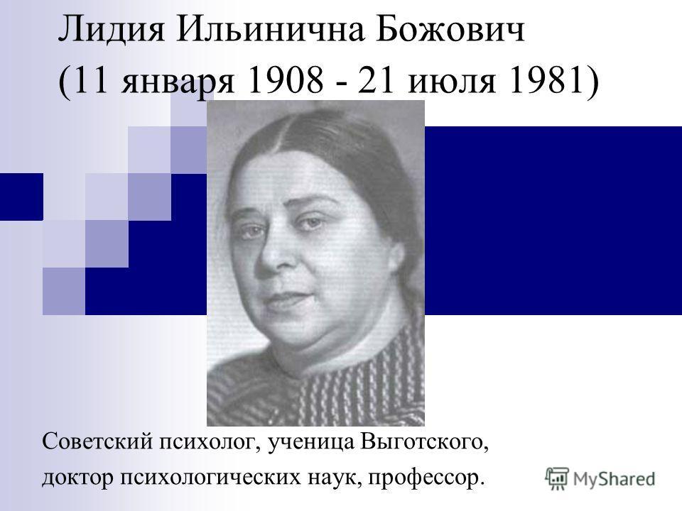 Лидия Ильинична Божович (11 января 1908 - 21 июля 1981) Советский психолог, ученица Выготского, доктор психологических наук, профессор.