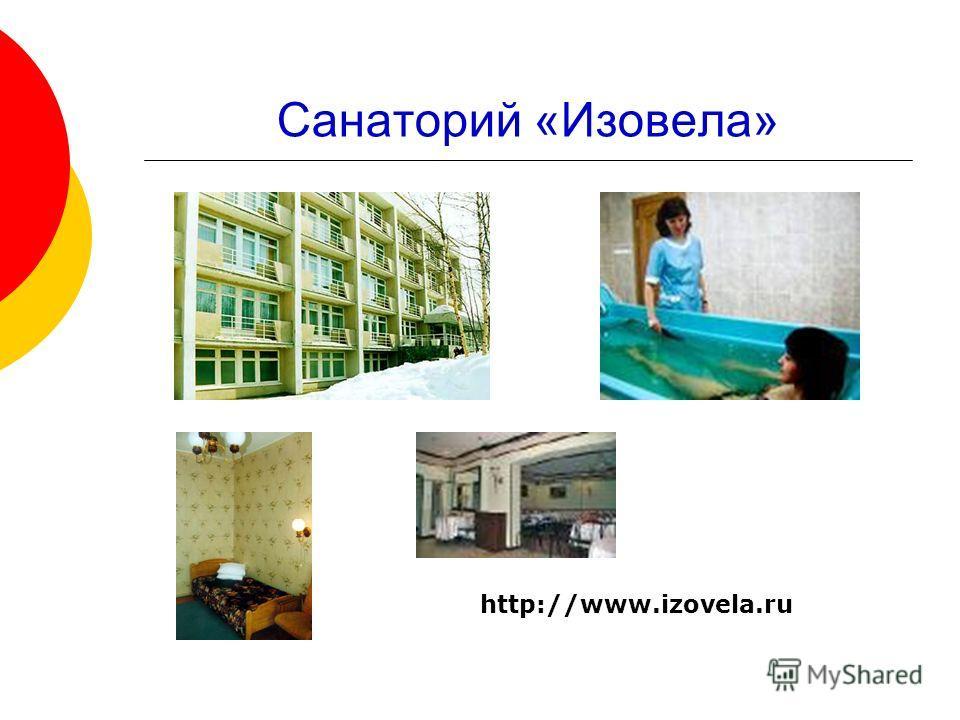 Санаторий «Изовела» http://www.izovela.ru