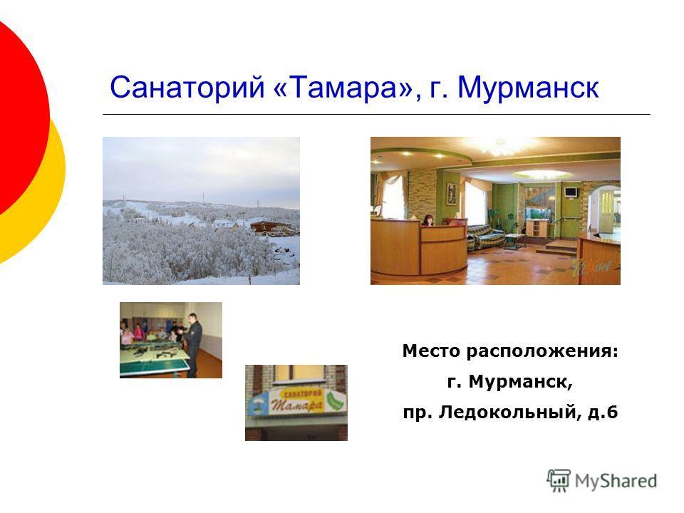 Санаторий «Тамара», г. Мурманск Место расположения: г. Мурманск, пр. Ледокольный, д.6