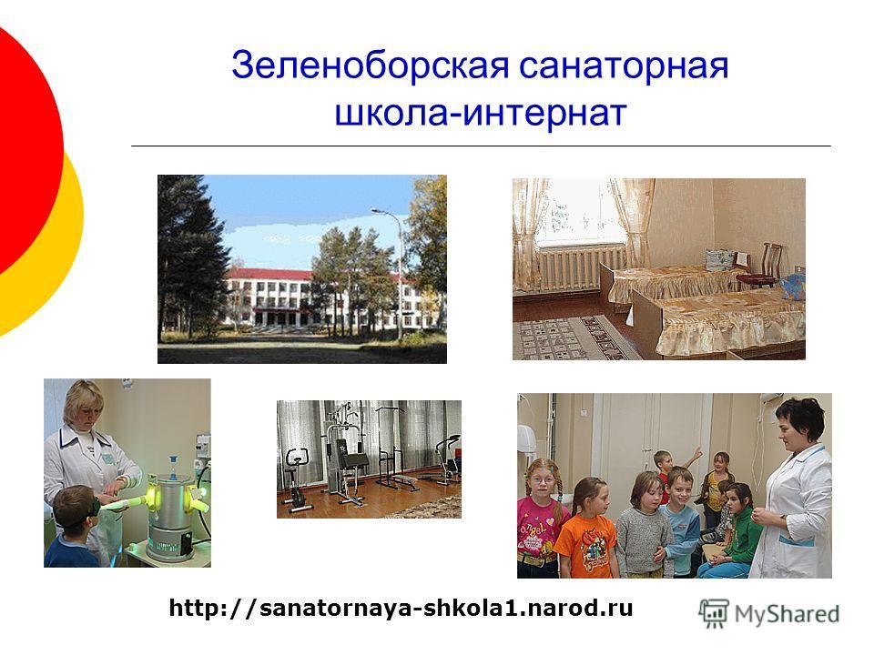 Зеленоборская санаторная школа-интернат http://sanatornaya-shkola1.narod.ru