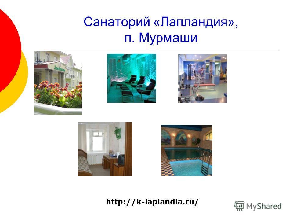 Санаторий «Лапландия», п. Мурмаши http://k-laplandia.ru/