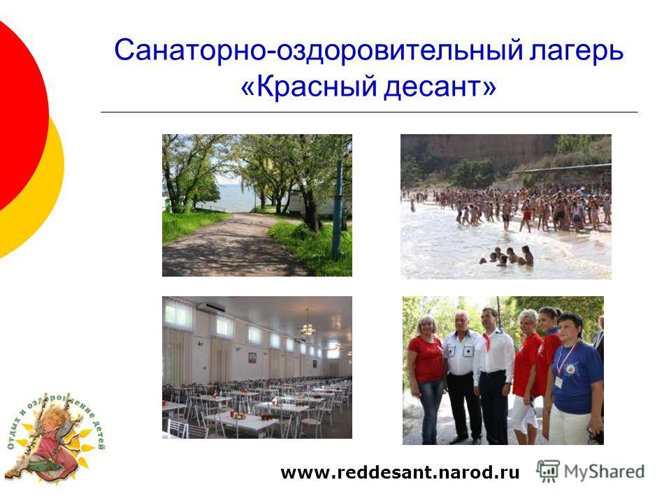Санаторно-оздоровительный лагерь «Красный десант» www.reddesant.narod.ru