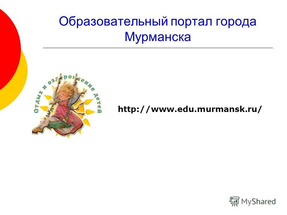 Образовательный портал города Мурманска http://www.edu.murmansk.ru/