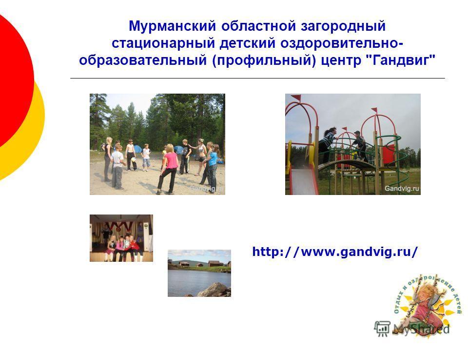 Мурманский областной загородный стационарный детский оздоровительно- образовательный (профильный) центр Гандвиг http://www.gandvig.ru/