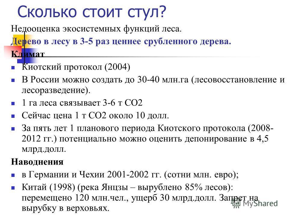 Сколько стоит стул? Недооценка экосистемных функций леса. Дерево в лесу в 3-5 раз ценнее срубленного дерева. Климат Киотский протокол (2004) В России можно создать до 30-40 млн.га (лесовосстановление и лесоразведение). 1 га леса связывает 3-6 т СО2 С