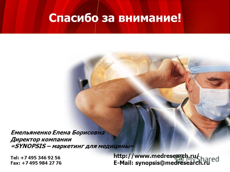 20.07.201217 9 Tel: +7 495 346 92 56 Fax: +7 495 984 27 76 Емельяненко Елена Борисовна Директор компании «SYNOPSIS – маркетинг для медицины» http://www.medresearch.ru/ E-Mail: synopsis@medresearch.ru Спасибо за внимание!