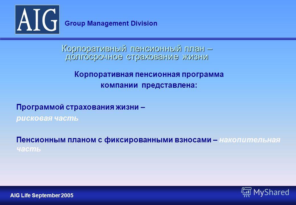 13 AIG Life September 2005 Group Management Division Корпоративная пенсионная программа компании представлена: Программой страхования жизни – рисковая часть Пенсионным планом с фиксированными взносами – накопительная часть Корпоративный пенсионный пл