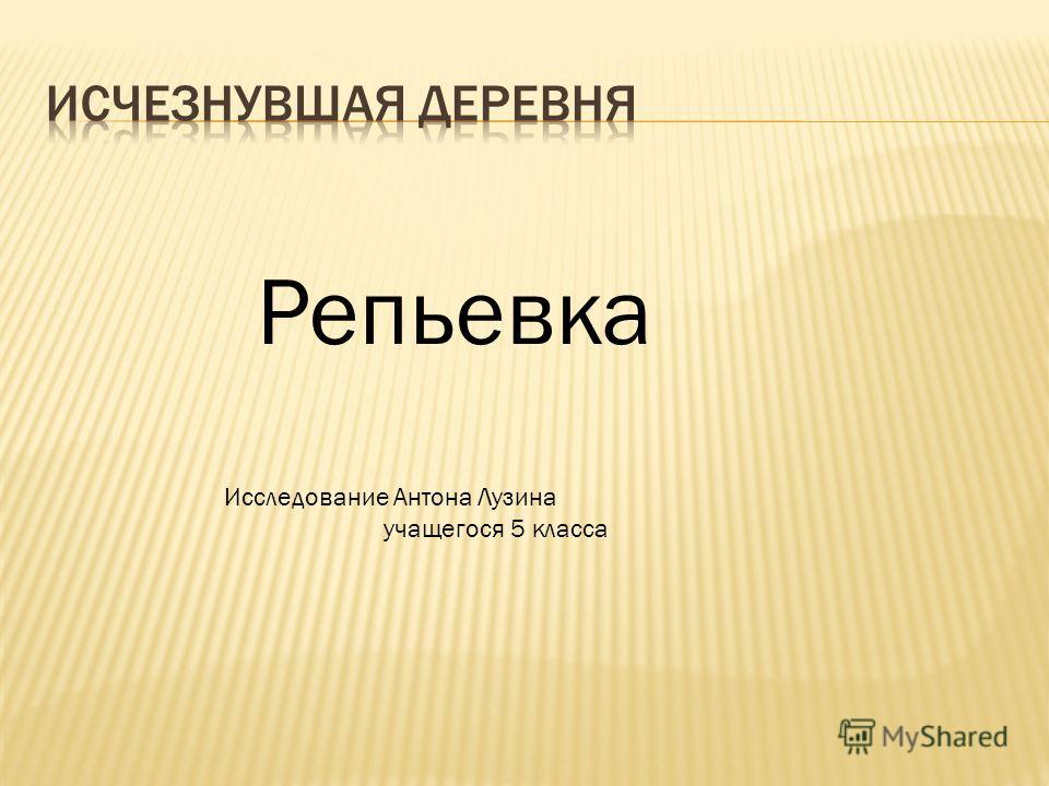 Репьевка Исследование Антона Лузина учащегося 5 класса