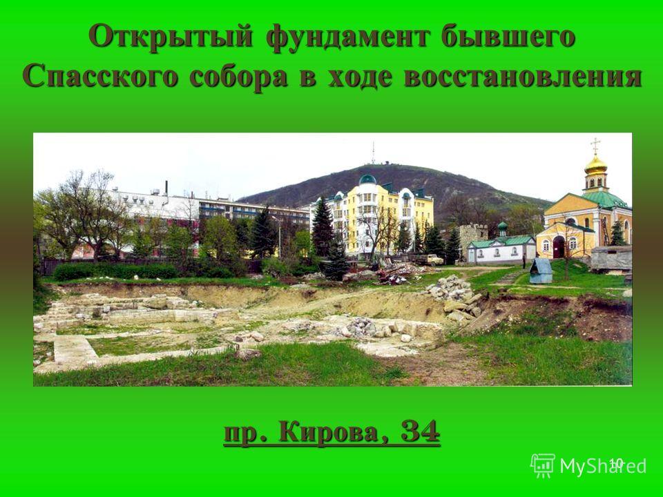 10 Открытый фундамент бывшего Спасского собора в ходе восстановления пр. Кирова, 34