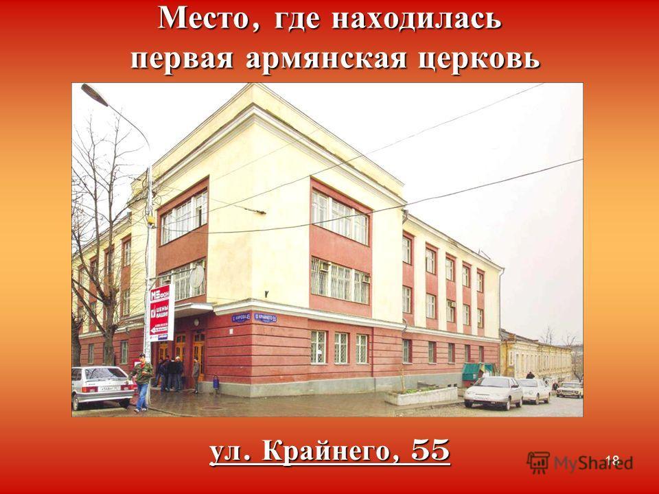 18 Место, где находилась первая армянская церковь ул. Крайнего, 55