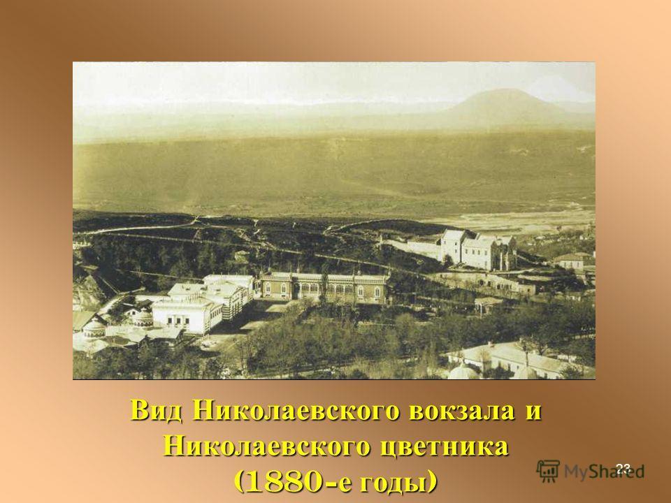 23 Вид Николаевского вокзала и Николаевского цветника (1880- е годы )