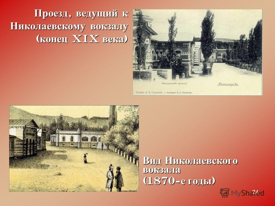 24 Проезд, ведущий к Николаевскому вокзалу ( конец XIX века ) Вид Николаевского вокзала (1870- е годы )