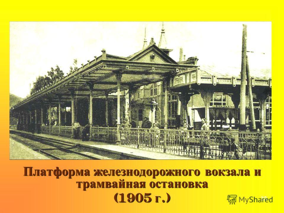 30 Платформа железнодорожного вокзала и трамвайная остановка (1905 г.)