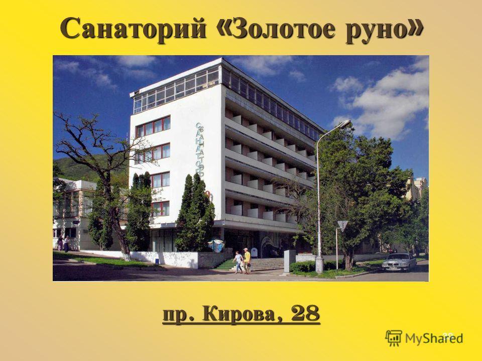 39 Санаторий « Золотое руно » пр. Кирова, 28
