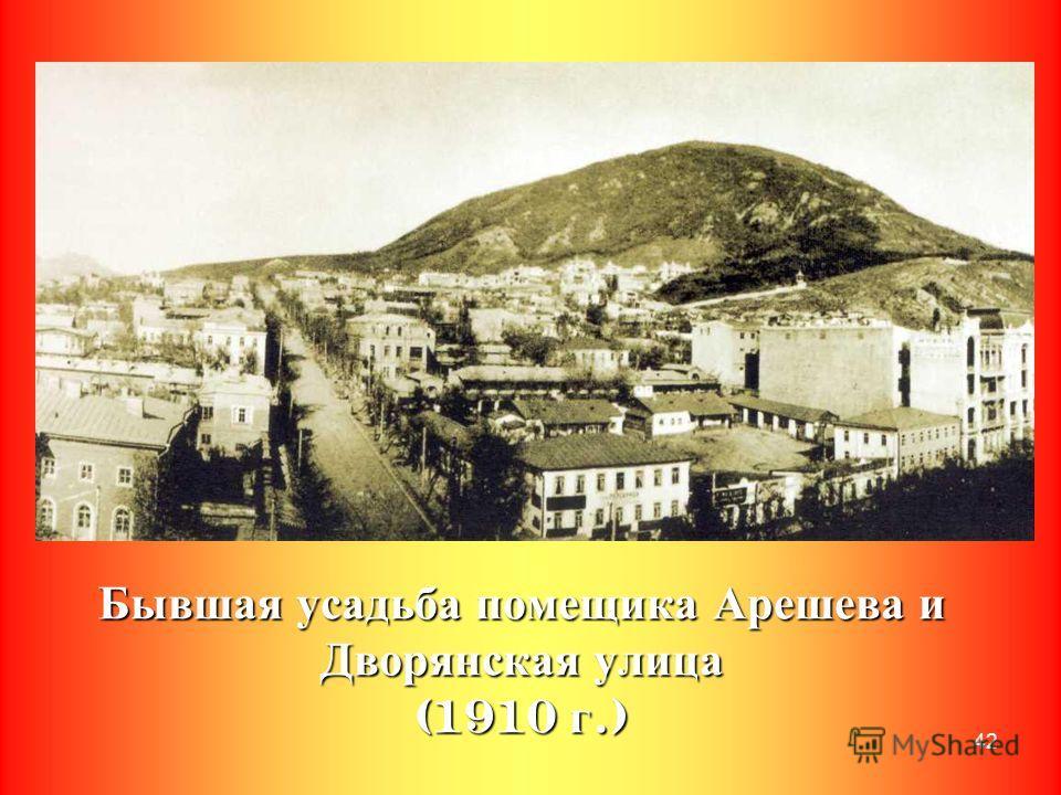 42 Бывшая усадьба помещика Арешева и Дворянская улица (1910 г.)