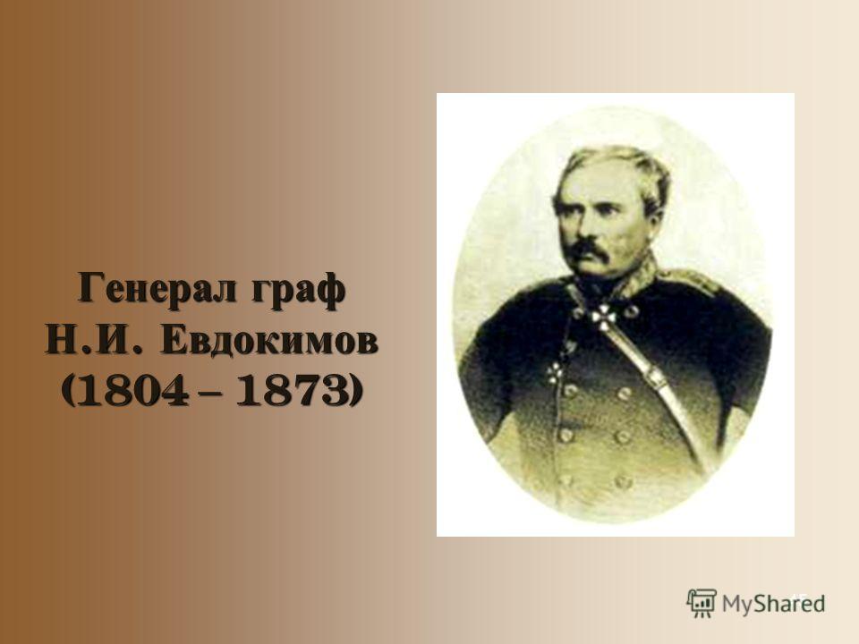 45 Генерал граф Н. И. Евдокимов (1804 – 1873)