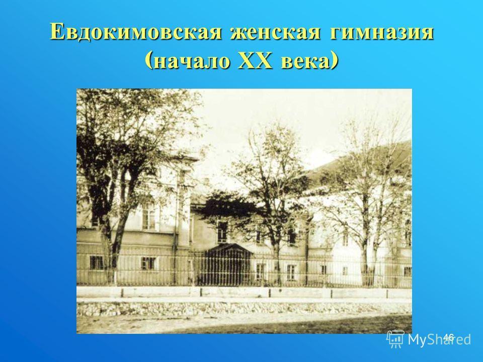 46 Евдокимовская женская гимназия ( начало ХХ века )