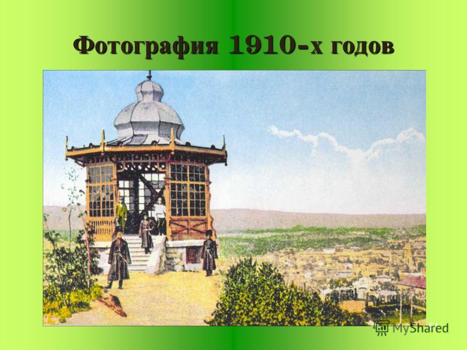 51 Фотография 1910- х годов