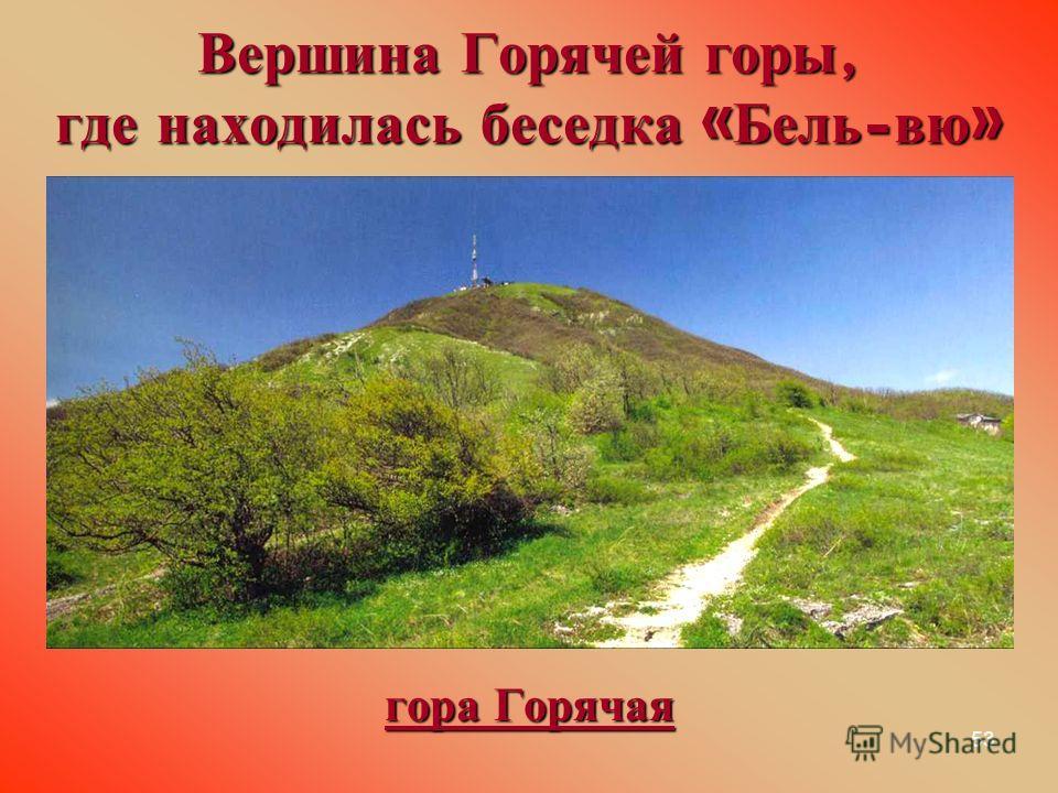 53 Вершина Горячей горы, где находилась беседка « Бель - вю » гора Горячая