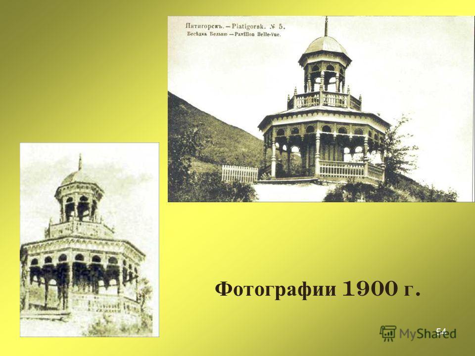 54 Фотографии 1900 г.