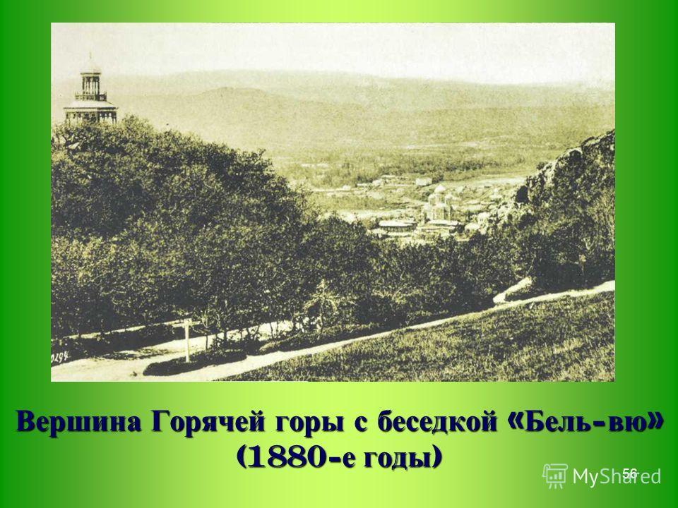 56 Вершина Горячей горы с беседкой « Бель - вю » (1880- е годы )