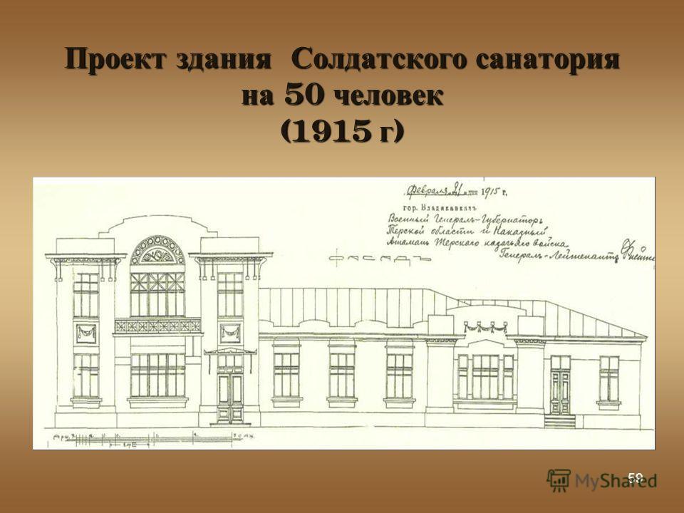 59 Проект здания Солдатского санатория на 50 человек (1915 г )